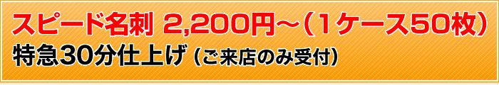 スピード名刺2,000円~(1ケース50枚)