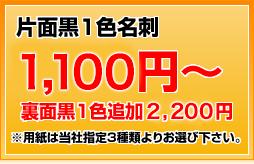 片面フルカラー名刺1,500円~
