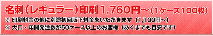 名刺(レギュラー)印刷1,200円~(1ケース100枚)