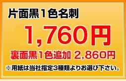 片面黒1色名刺1,200円