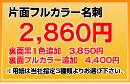 片面フルカラー名刺2,500円