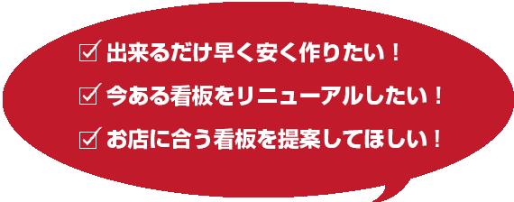 □出来るだけ早く安く作りたい!□今ある看板をリニューアルしたい□お店に合う看板を提案してほしい!